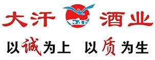 中国优质白酒供应商